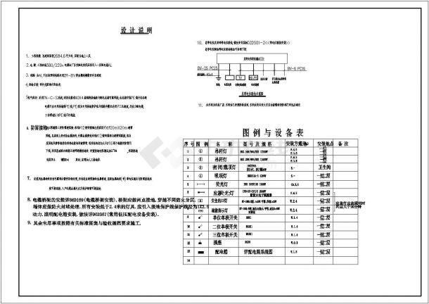 【上海】某小型二层厂房电气设计图-图二