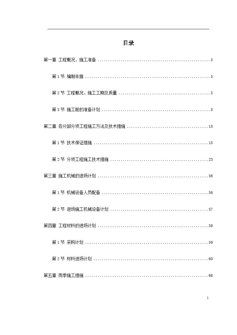 江苏某广场疗养院装饰工程施工组织设计图片1