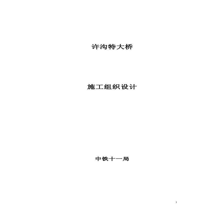 中铁十一局许沟特大桥施工组织设计-图一