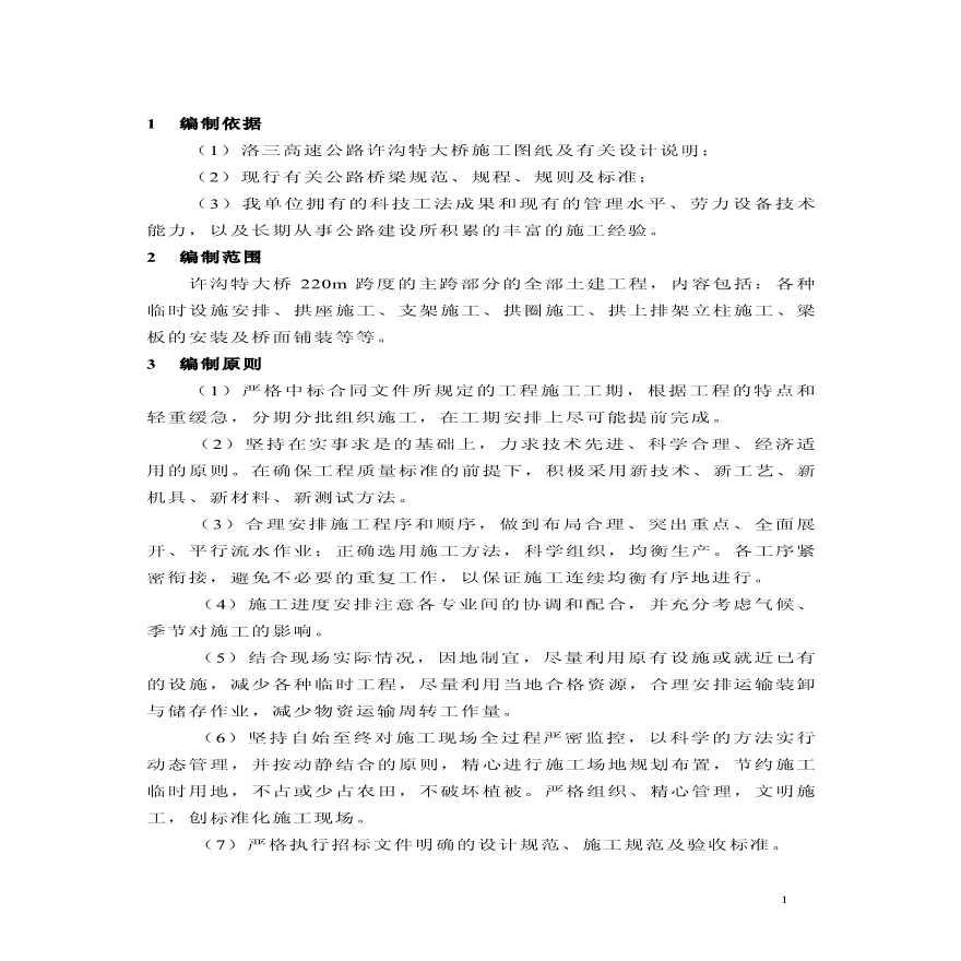 中铁十一局许沟特大桥施工组织设计-图二