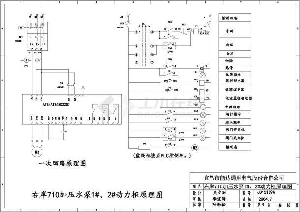 某光照水电站水厂电气原理图-图二
