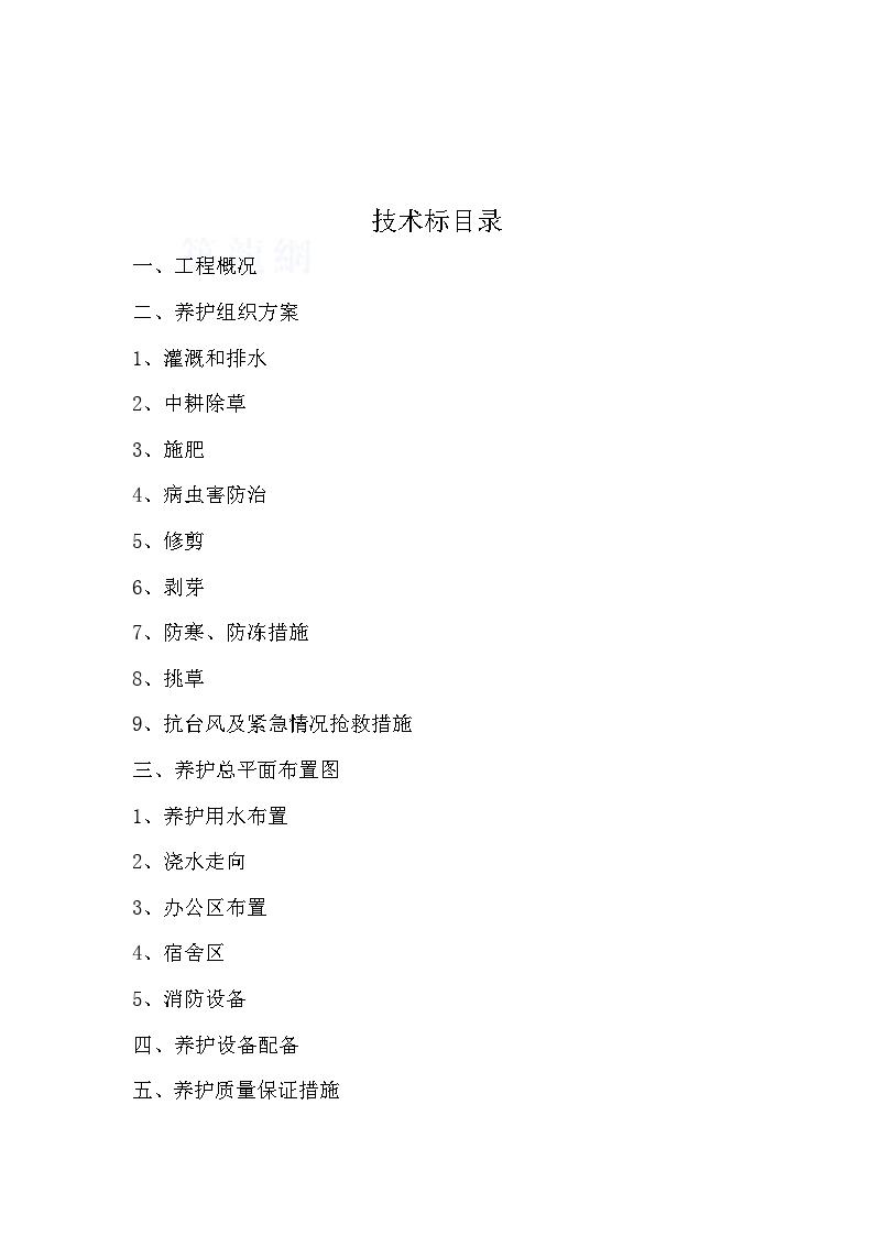 上海某道路绿化养护施工组织设计方案-图一