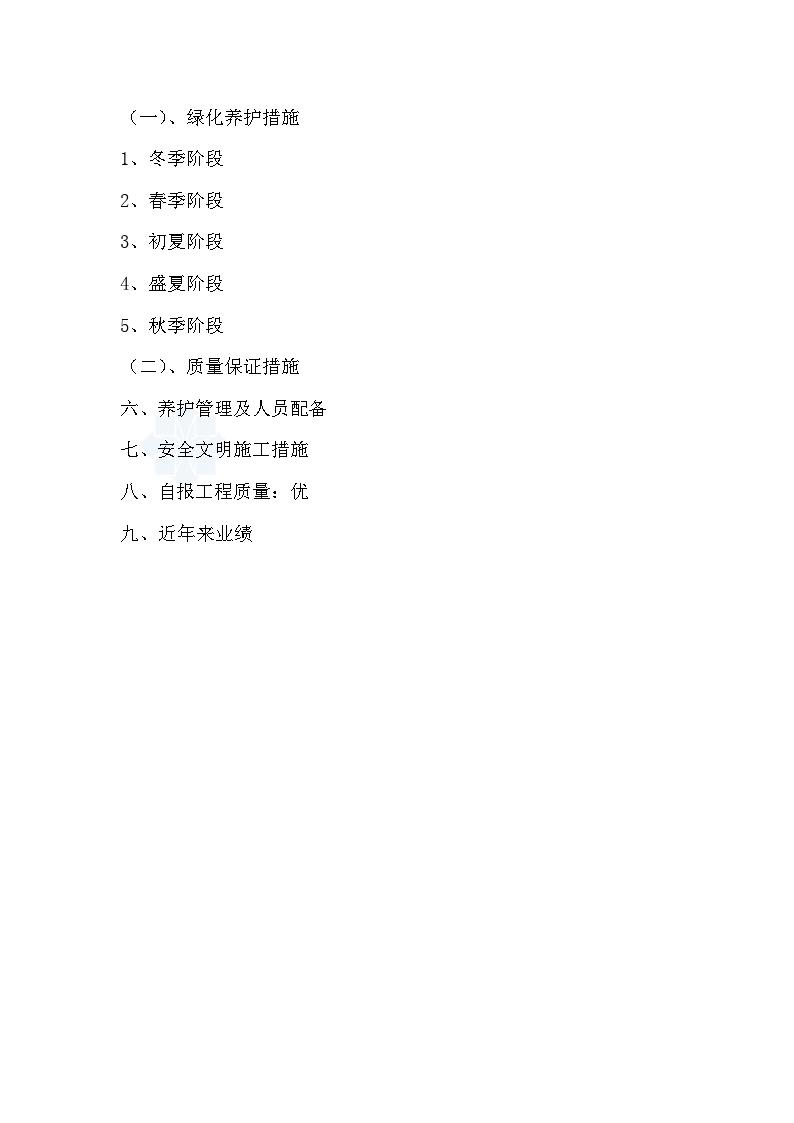 上海某道路绿化养护施工组织设计方案-图二