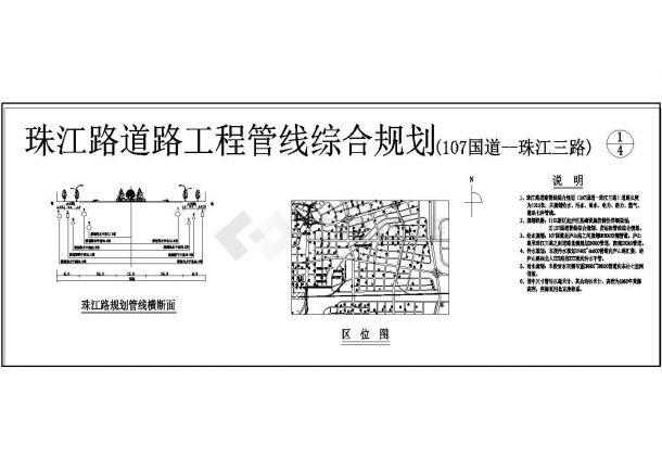 【珠江】路道路工程管线综合规划图设计-图一