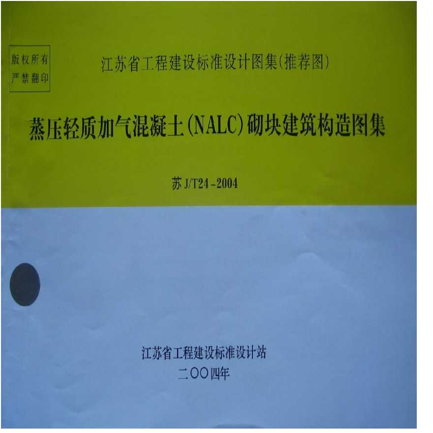 苏J/T24-2004 蒸压轻质加气混凝土(NALC)砌块建筑构造图集-图一