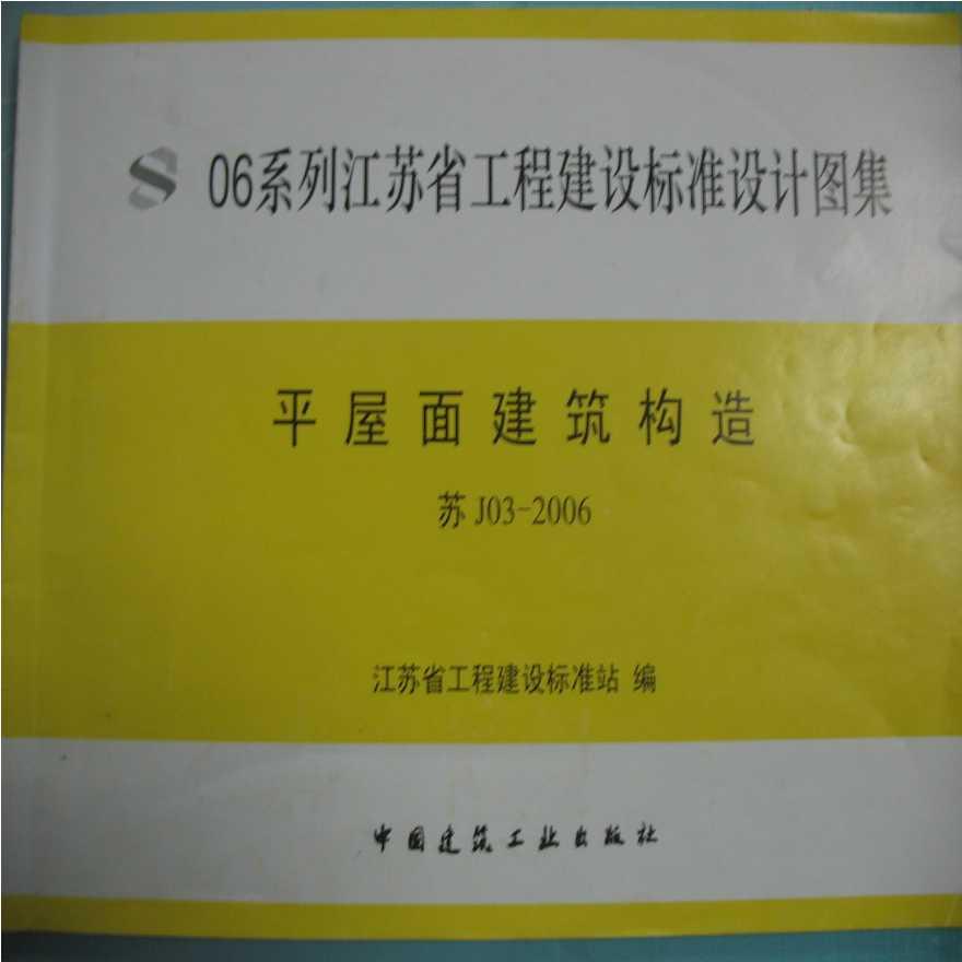 苏J03-2006 平屋面建筑构造图集-图一