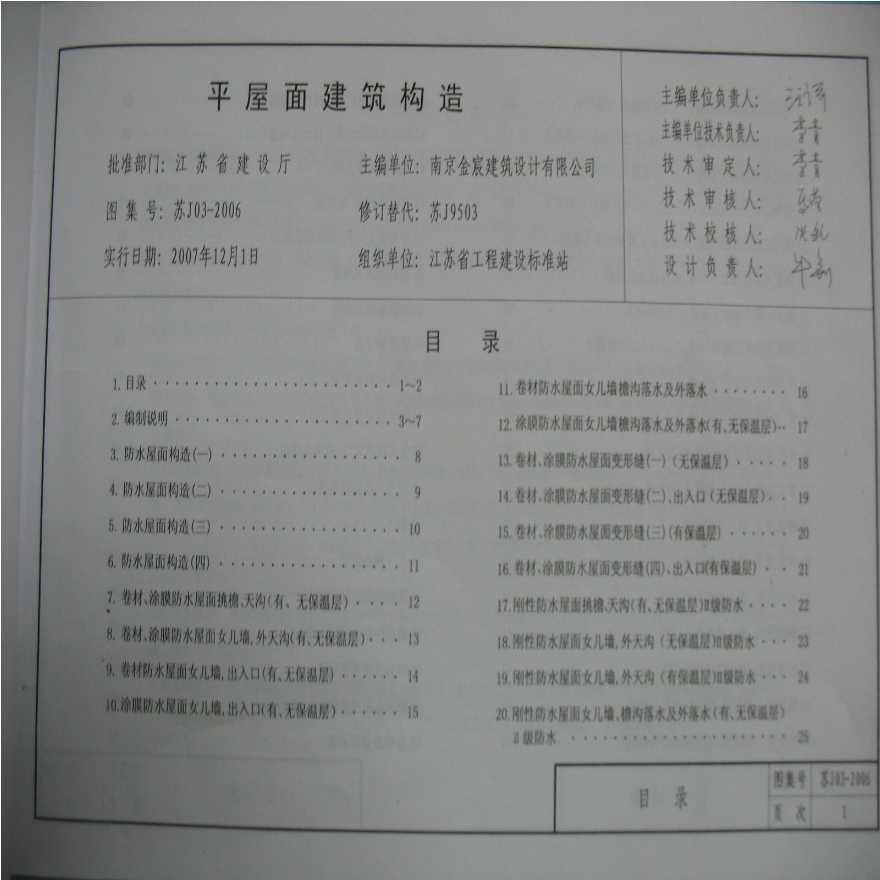 苏J03-2006 平屋面建筑构造图集-图二