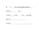 土木工程毕业设计施工组织设计(66页)图片1