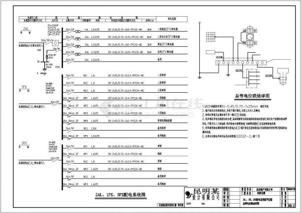 昆明某三层商住楼给排水电气图纸-图二