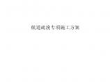 京杭运河洙水河航道(嘉祥船闸下游段) 改造工程施工五标段航道疏浚专项施工方案图片1