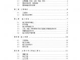 河南大学新校区图书馆工程人防工程施工组织设计方案图片1