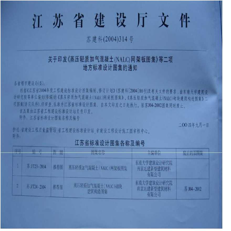 苏J/T24-2004 蒸压轻质加气混凝土(NALC)砌块建筑构造图集-图二