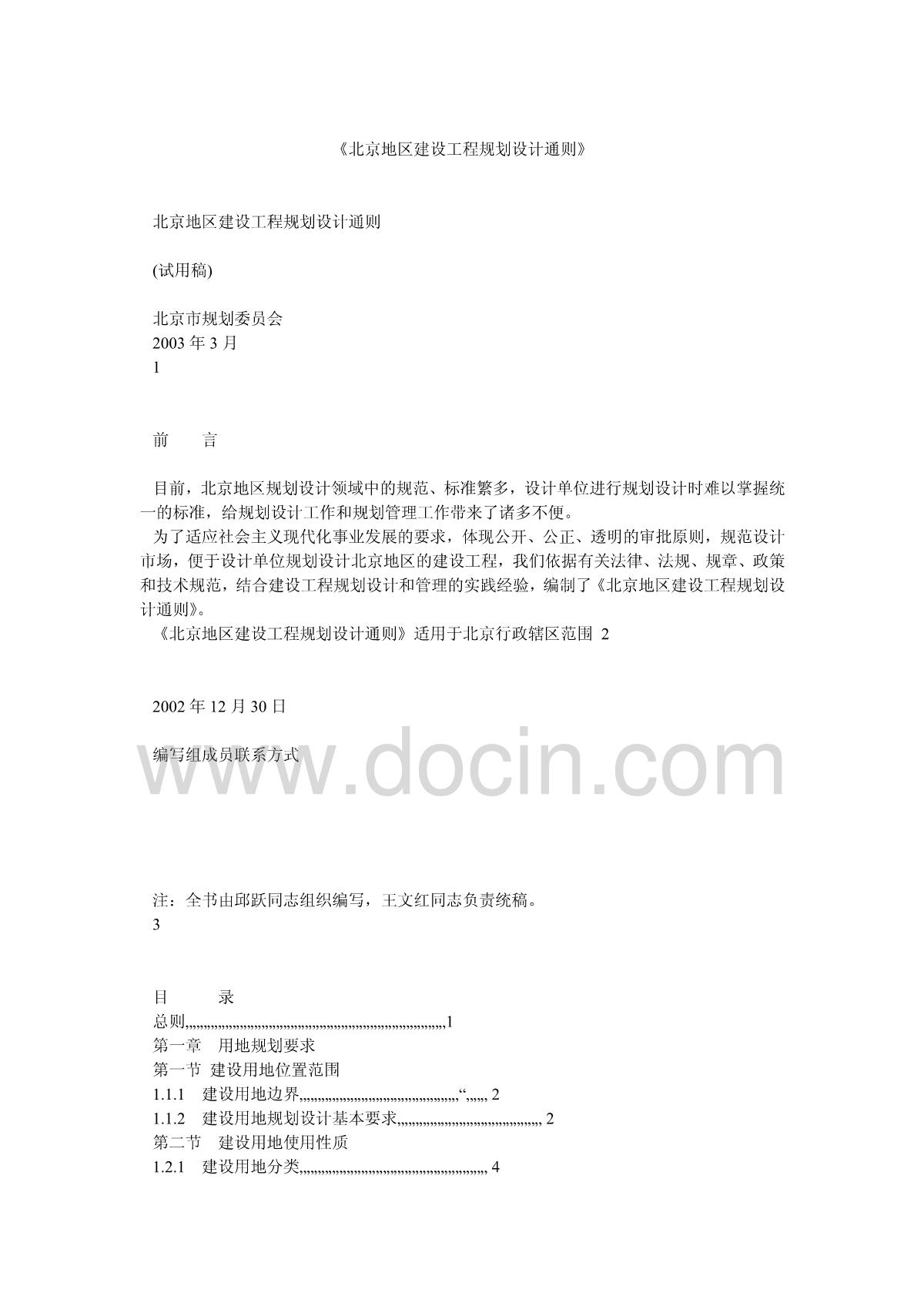 《北京地区建设工程规划设计通则》-图二