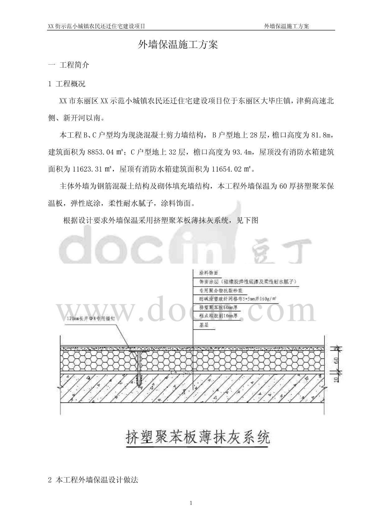 小城镇农民还迁住宅建设项目外墙保温施工方案图片1