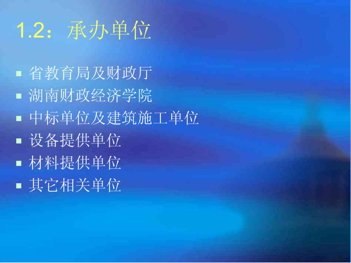 湖南财经经济学院实验楼项目可行性研究报告(优秀可研报告)图片1