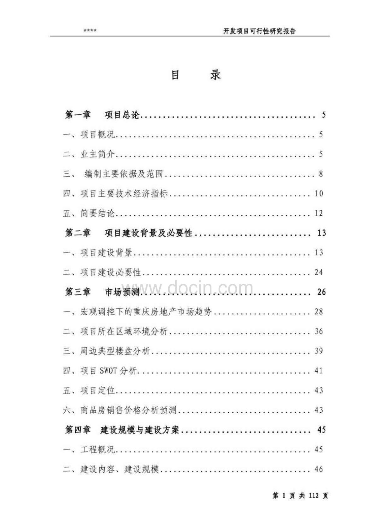 某房地产开发项目可行性研究报告(优秀房地产可研报告p112页)图片1