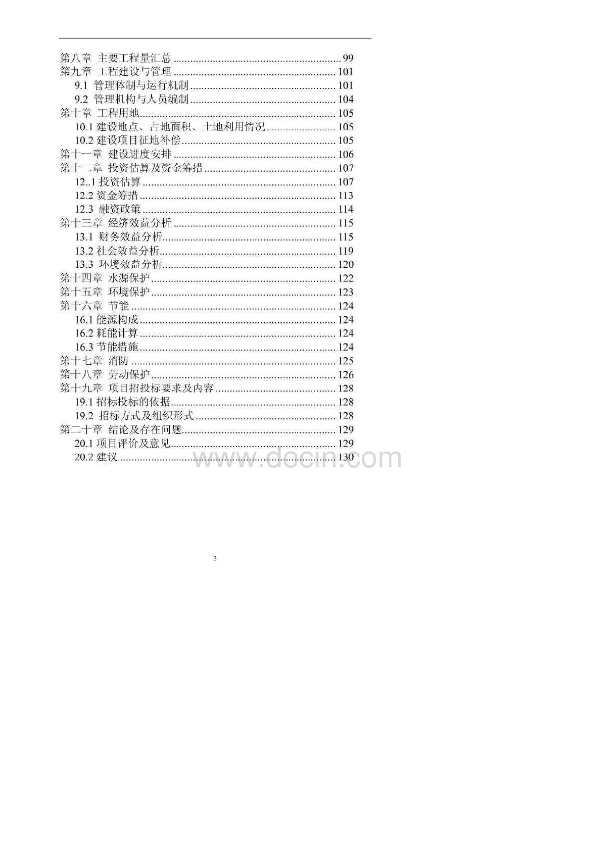 某某农村饮水安全可行性研究报告(优秀可研报告131页)图片1