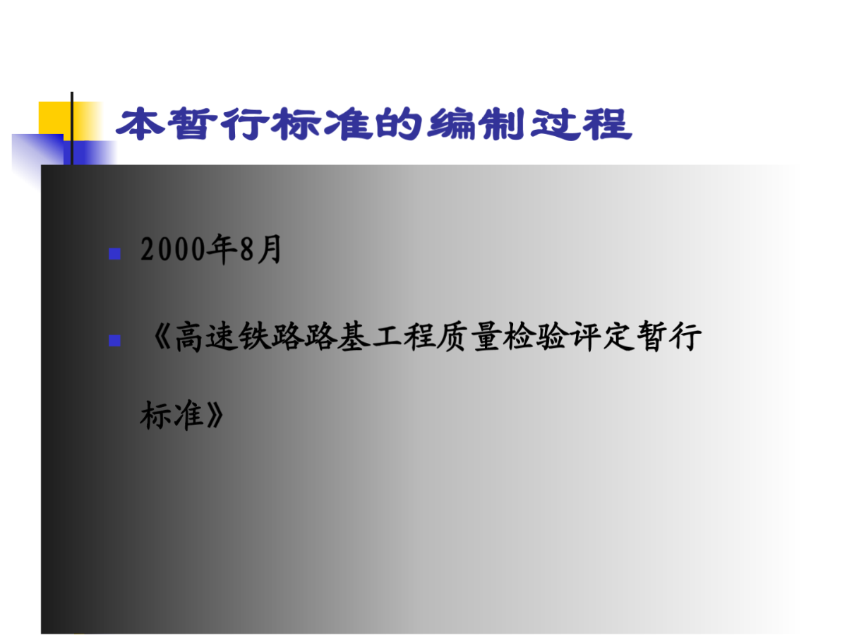 《客运专线铁路路基工程施工质量验收暂行标准》解读-图二