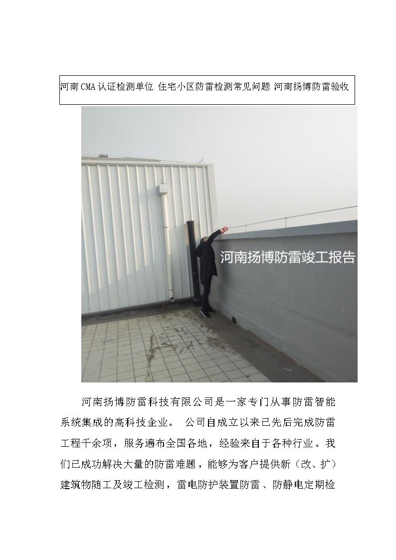 河南CMA认证检测单位 住宅小区防雷检测常见问题 河南扬博防雷验收图片1