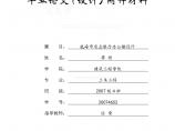 【5�印�4000平米�y行�k公�钱��I�O�附件材料封面�D片1