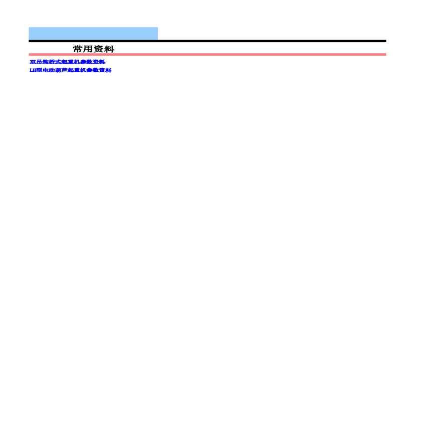 钢结构计算书.xls(带基础计算)-图二