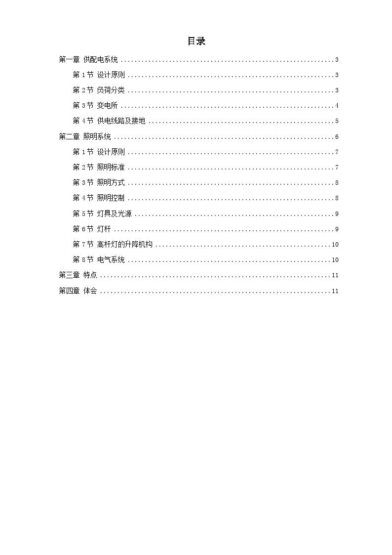 南京机场高速公路供电照明系统设计方案图片1