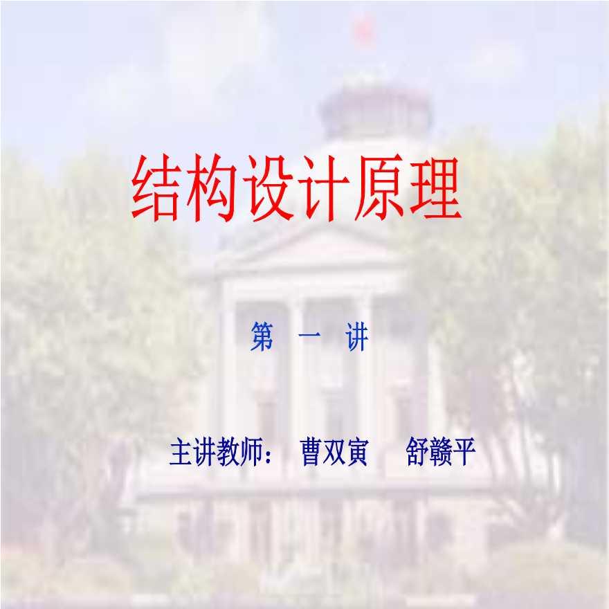 工程结构设计原理讲稿东南大学函授讲义-图一
