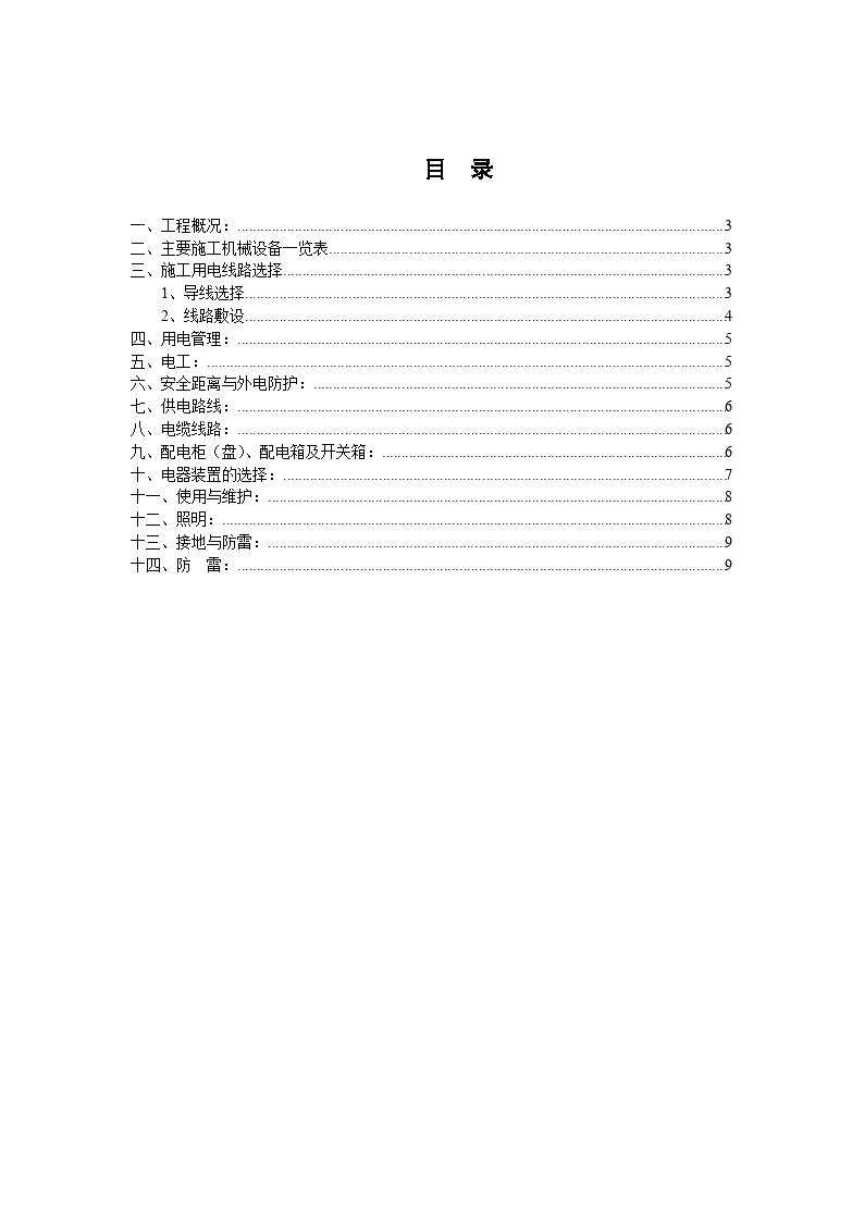 工程施工用电施组设计样本-图二