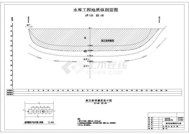 水库大坝高压旋喷灌浆CAD平面布置参考图-图一