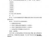 深圳市燃气工程监理合同图片1