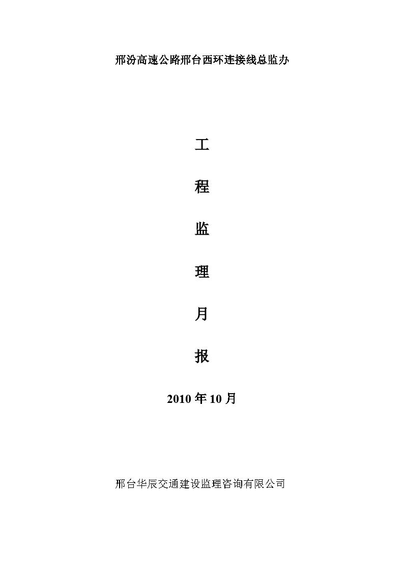 邢汾高速公路邢台西环连接线总监办工程监理月报图片1