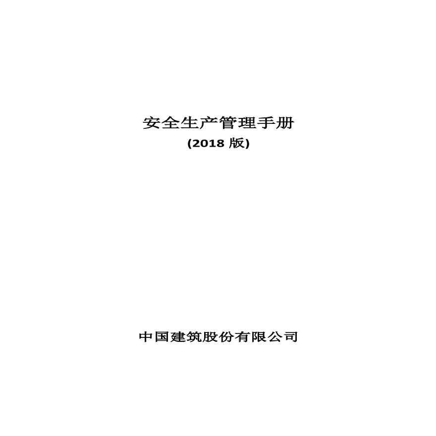 《中国建筑股份有限公司安全生产管理手册》2018年最新版图片1