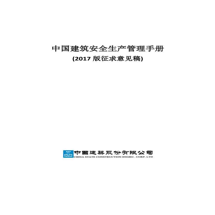 中国建筑安全生产管理手册2017版图片1