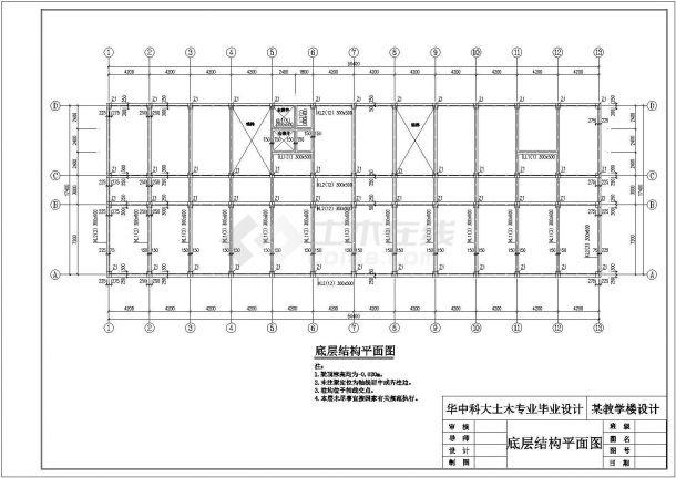 七层框架填充墙教学楼优秀毕业设计(含建筑、结构施工图)-图一