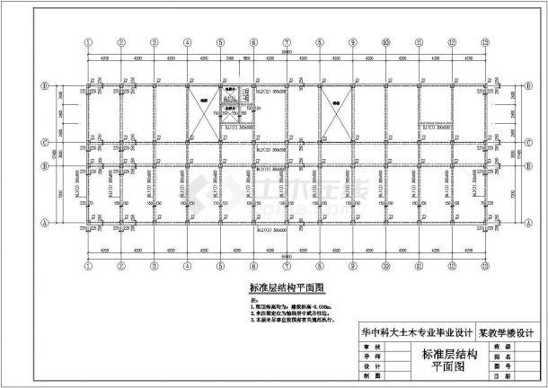 七层框架填充墙教学楼优秀毕业设计(含建筑、结构施工图)-图二