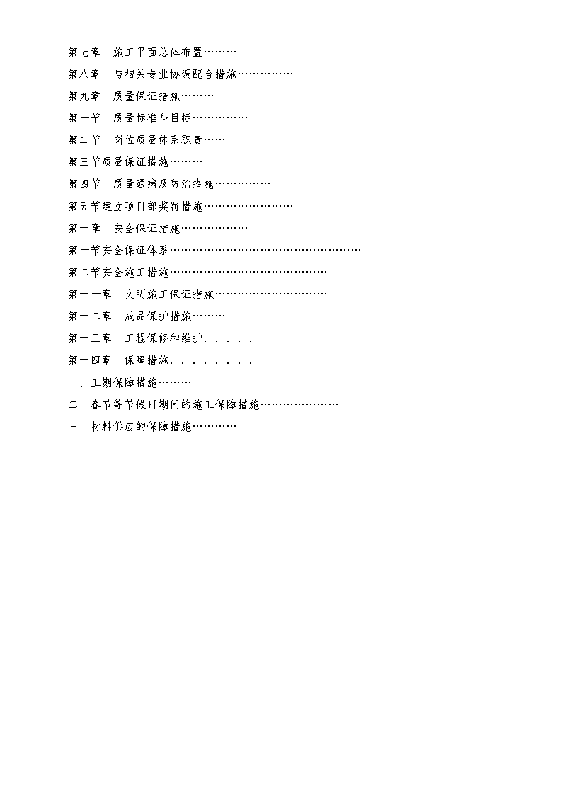 广州市黄埔区国家税务局办公楼室内装修施工组织设计-图二