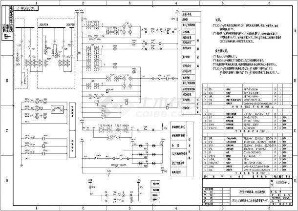 35kV断路器及变压器电气系统设计图-图二