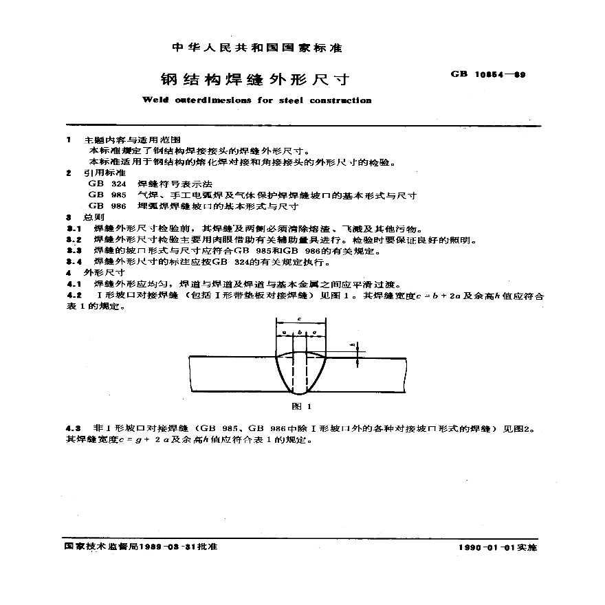GB10854-89钢结构焊缝外形尺寸-图一