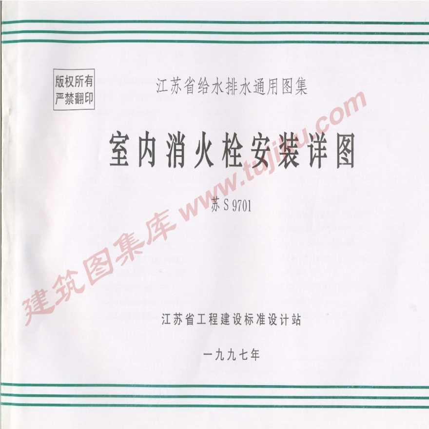 苏S9701室内消火栓安装详图-图一