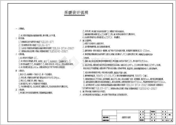 [北京]住宅楼建筑地板辐射采暖系统设计施工图(含设计说明)-图一
