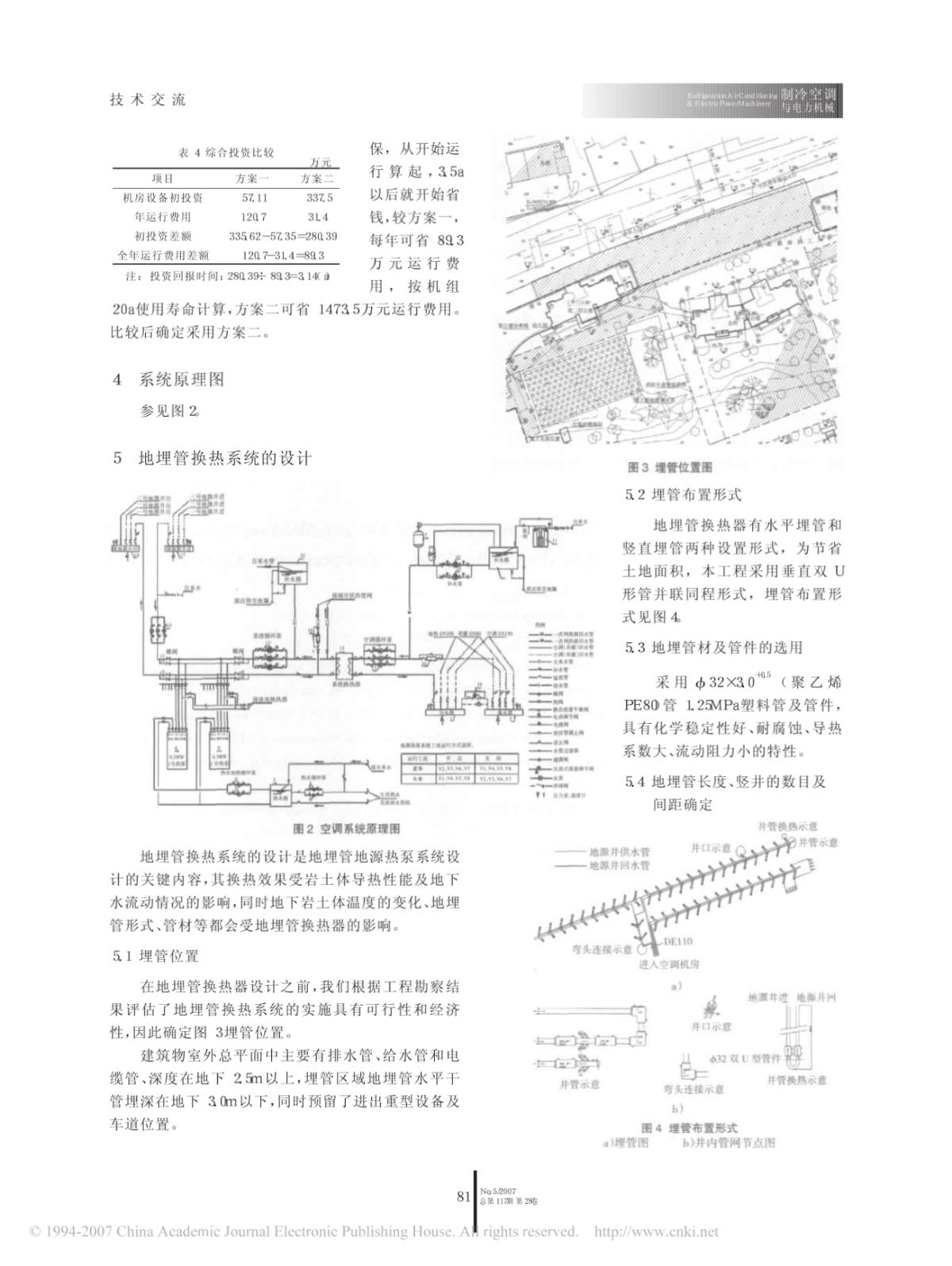 大连某休闲广场地源热泵空调系统的设计方案介绍和比较-图一