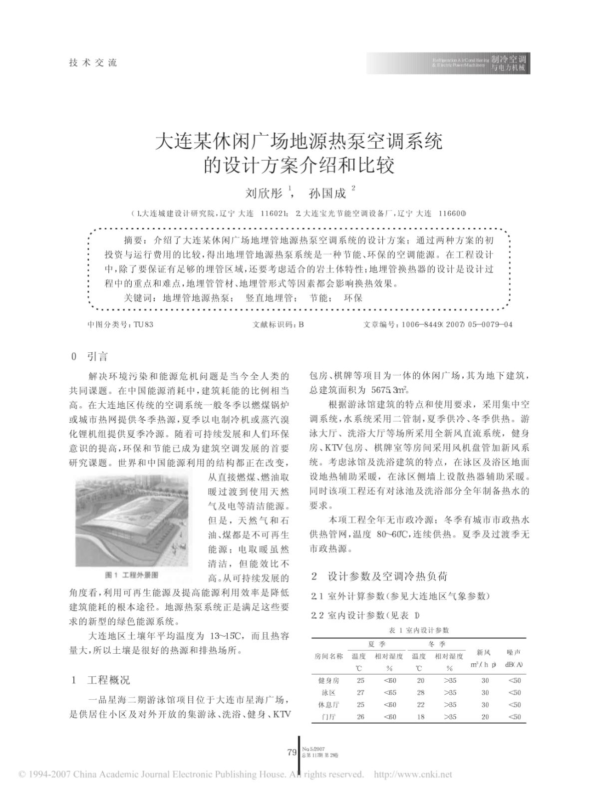 大连某休闲广场地源热泵空调系统的设计方案介绍和比较-图二