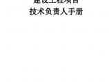 建设工程项目 技术负责人手册图片1