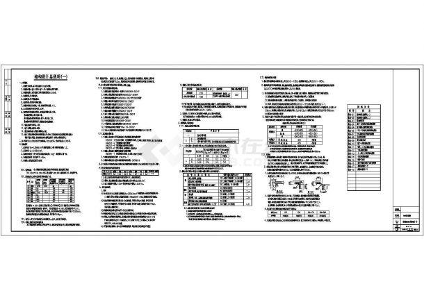 某十四层剪力墙结构住宅结构设计施工图(筏型基础)-图一