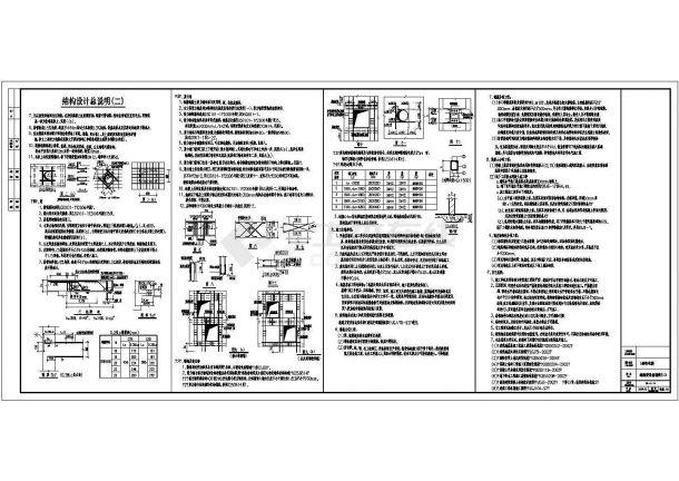 某十四层剪力墙结构住宅结构设计施工图(筏型基础)-图二