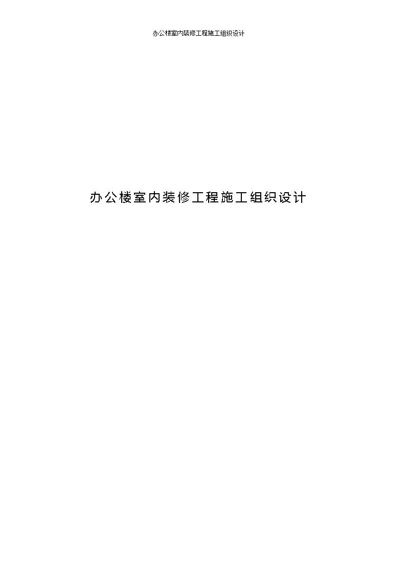 广州市某国家税务局办公楼室内装修工程施工组织设计-图一