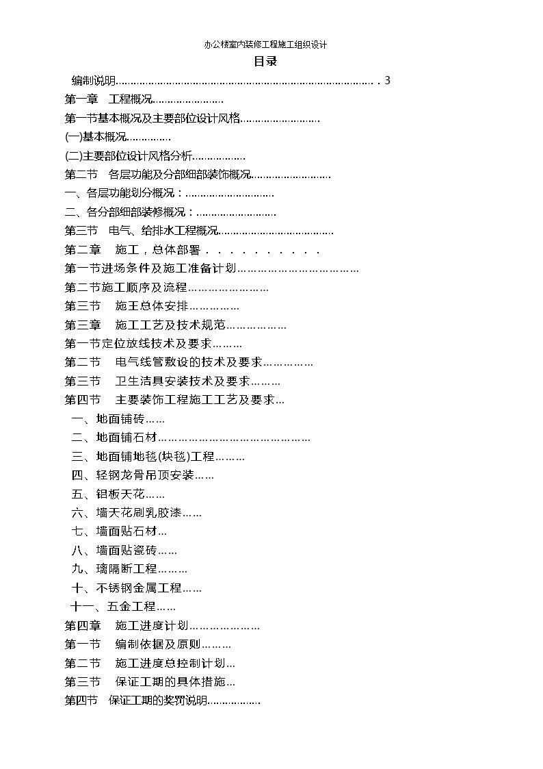 广州市某国家税务局办公楼室内装修工程施工组织设计-图二