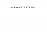 广州市某国家税务局办公楼室内装修工程施工组织设计图片1