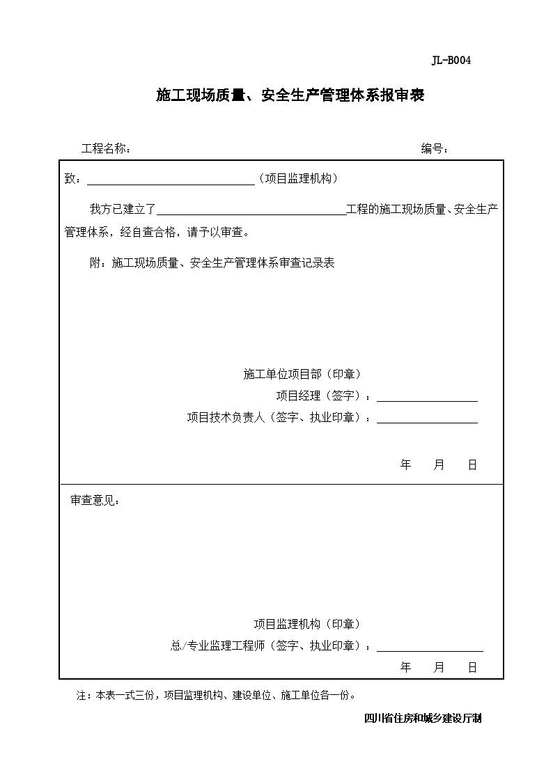 JL-B004施工现场质量、安全生产管理体系报审表图片1