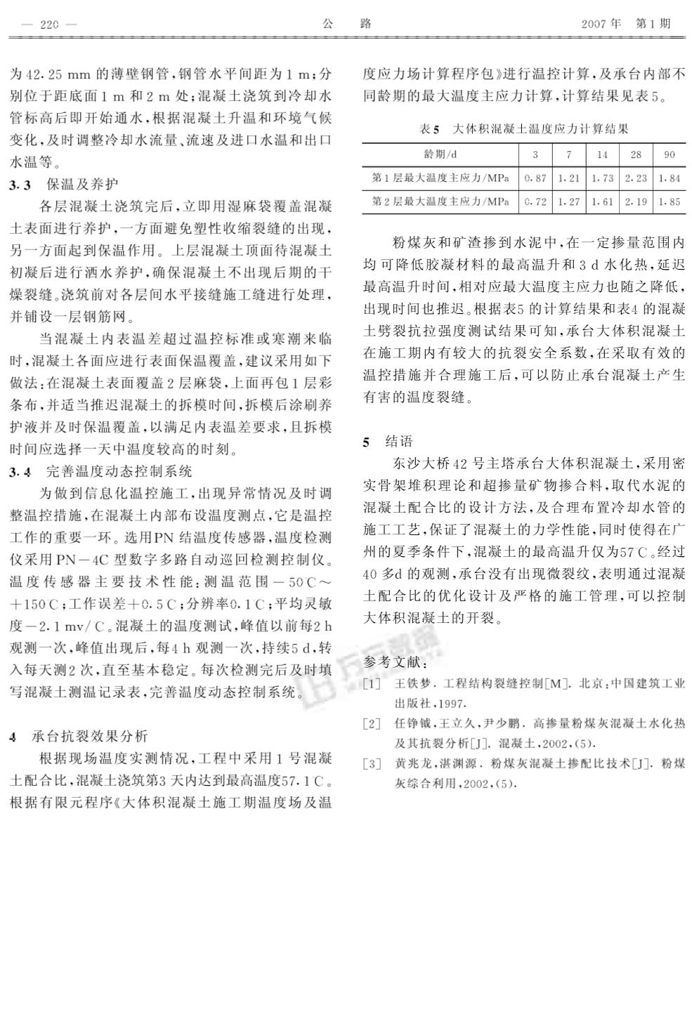 东沙大桥大体积混凝土配合比优化设计及施工.pdf本文上传自路桥吾爱-lq52.com图片1
